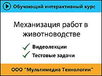 Механизация работ в животноводстве 1.0 (Мультимедиа технологии)