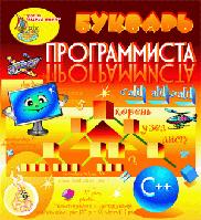 Букварь программиста. C++ 2.0 (Marco Polo Group)