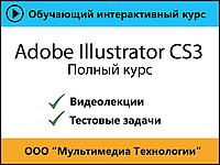 Самоучитель «Adobe Illustrator CS3. Полный курс» 1.0 (Мультимедиа технологии)