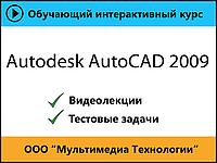 Самоучитель «Autodesk AutoCAD 2009» 1.0 (Мультимедиа технологии)