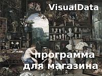 VisualData Программа для магазина 1.7.0 (VisualData)