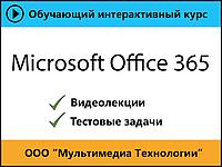 Самоучитель «Microsoft Office 365» 1.0 (Мультимедиа технологии)