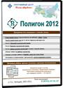 Полигон 2012 5.0 (Программный центр «Помощь образованию»)