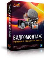 ВидеоМОНТАЖ 8.0 (AMS Software)