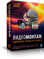 ВидеоМОНТАЖ 8.27 (AMS Software)