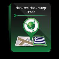 Навител Навигатор. Греция