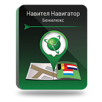 Навител Навигатор. Бенилюкс