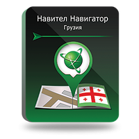 Навител Навигатор. Грузия