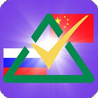 Мобильное приложение СЛОВА БЕГОМ Китайский язык Комплекты «Golden» + «Communication» (M.A.R.I.D.I)