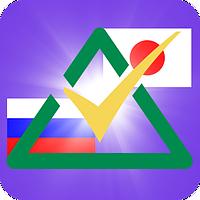 Мобильное приложение СЛОВА БЕГОМ Японский язык Комплект «Standard» (M.A.R.I.D.I)