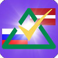 Мобильное приложение СЛОВА БЕГОМ Латышский язык Комплекты «Standard» (M.A.R.I.D.I)