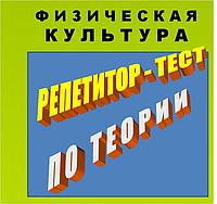 Репетитор-тест по теории физической культуры 1.0 (Белецкий Сергей Валентинович)