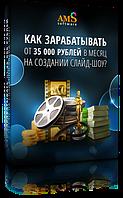 Как зарабатывать от 35 000 рублей в месяц на создании слайд-шоу