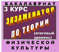 Экзаменатор по теории физической культуры для бакалавров (5 семестр) 1.0 (Белецкий Сергей Валентинович)