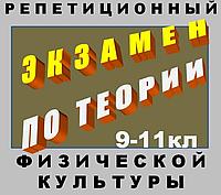 Репетиционный экзамен по теории физической культуры для старшеклассников 1.0 (Белецкий Сергей Валентинович)