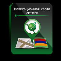 Навител Навигатор. Армения