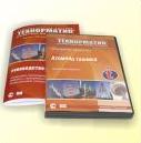 Технорматив «Тематические электронные библиотеки ГОСТов» Онлайн «Информационные технологии и программирование» (Технорматив)