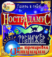 Нострадамус. Тренажёр для тренировки интуиции 2.0 (Marco Polo Group)