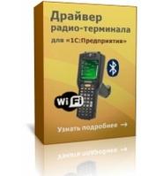 Драйвер Wi-Fi терминала сбора данных для «1С:Предприятие» версия ПРОФ 3.0.0.118 (Клеверенс Софт)