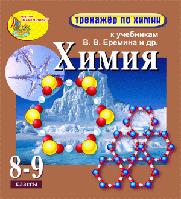 Интерактивный тренажёр к учебникам В.В. Еремина и др. Химия, 8-9 классы 2.0 (Marco Polo Group)
