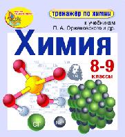 Интерактивный тренажёр к учебникам П.А. Оржековского и др. Химия, 8-9 классы 2.0 (Marco Polo Group)