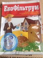 Экофильтрум 15г/1 куб.м биопорошок-активатор для выгребных ям и септиков