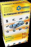 1С:Помощник автобизнеса Версия ПРОФ (ООО «Ниракс»)