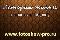 Шаблоны слайд-шоу «История жизни»