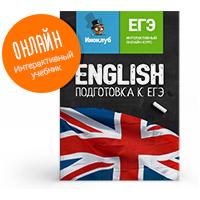 Интерактивный учебник английского языка. Подготовка к ЕГЭ