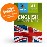 Интерактивный учебник английского языка. Уровень Elementary