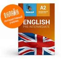 Интерактивный учебник английского языка. Уровень Pre-Intermediate