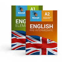 Курс английского языка. Уровни Elementary и Pre-Intermediate
