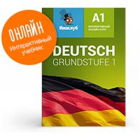 Интерактивный учебник немецкого языка. Grundstufe 1