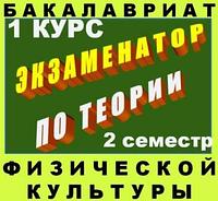 Программное тестирование по теории физической культуры (бакалавриат 2 семестр) 1.0 (Белецкий Сергей Валентинович)