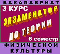 Компьютерная аттестация по теории физической культуры (бакалавриат 6 семестр) 1.0 (Белецкий Сергей Валентинович)