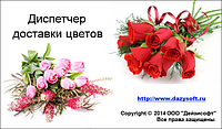 Диспетчер Доставки Цветов 6.11.14 (Dazysoft)