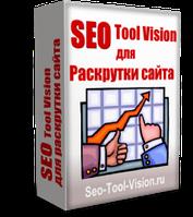 Программа для раскрутки сайтов Seo-Tool-Vision 1.1.24.1 (Бердачук Сергей Иванович)