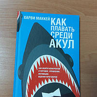 Как плавать среди акул.  Харви Маккей