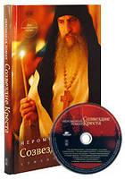 Созвездие Креста + CD диск. Стихотворения. Иеромонах Роман (Матюшин)