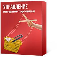 Управление интернет-торговлей PRO (Zerman Enterprise)