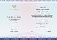 Компьютерный модуль заполнения аттестатов 1.02 (Седельников Александр Степанович)