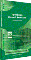 Онлайн подготовка. Применяем Microsoft Excel 2010