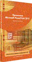 Онлайн подготовка. Применяем Microsoft PowerPoint 2010