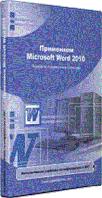 Онлайн подготовка. Применяем Microsoft Word 2010