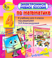 Электронное учебное пособие по математике для  4-го класса к учебнику Э. И. Александровой 2.0 (Marco Polo Group)
