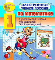 Электронное учебное пособие по математике для  1-го класса к учебнику Э. И. Александровой 2.0 (Marco Polo Group)