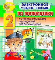 Электронное учебное пособие по математике для  2-го класса к учебнику Э. И. Александровой 2.0 (Marco Polo Group)