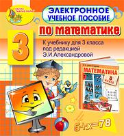 Электронное учебное пособие по математике для 3-го класса к учебнику Э. И. Александровой 2.0 (Marco Polo Group)