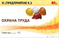 «Охрана труда» для 1С:Предприятия 8 7.0 (Информ Центр)