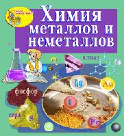 Химия металлов и неметаллов 2.0 (Marco Polo Group)